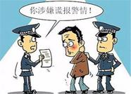 泰安男子报假警 为躲避处罚谎称要相亲
