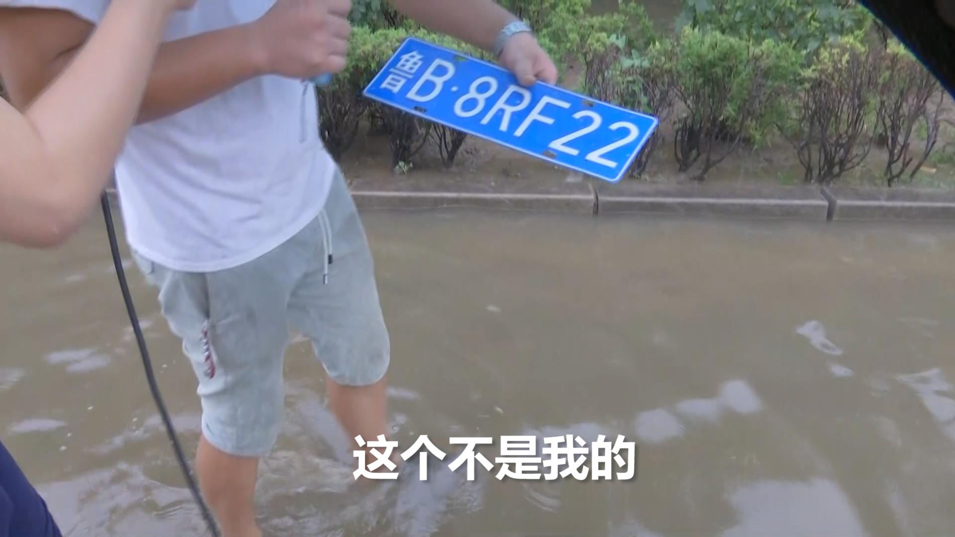 53秒丨平阴成济南最大降水点 道路积水车牌被冲走车主蹚水打捞
