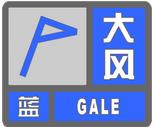 海丽气象吧丨滨州市气象局发布大风蓝色预警