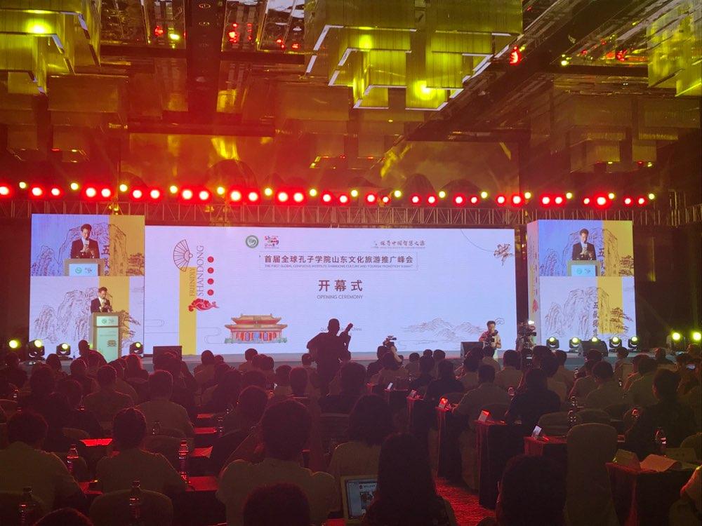 首届全球孔子学院山东文化旅游推广峰会在曲阜举行