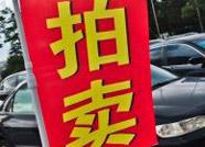 滨州一大波公车要被拍卖 最低3000元起