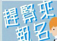 滨城区第六中学发布七年级新生报名通知