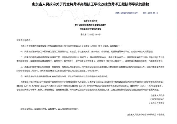 菏泽高级技工学校获批改建为工程技师学院 规模达6千人