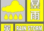 海丽气象吧丨滨州发布暴雨黄色预警 局部降雨或超100毫米