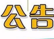 扩散!8月份滨州无棣这些机动车牌证被作废