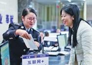 户政业务扫码支付、居住证一次办成...济南推30条户政便利服务措施