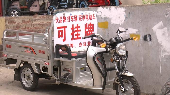 街采丨电动车挂牌支持者称更安全反对者认为不方便,您怎么看?