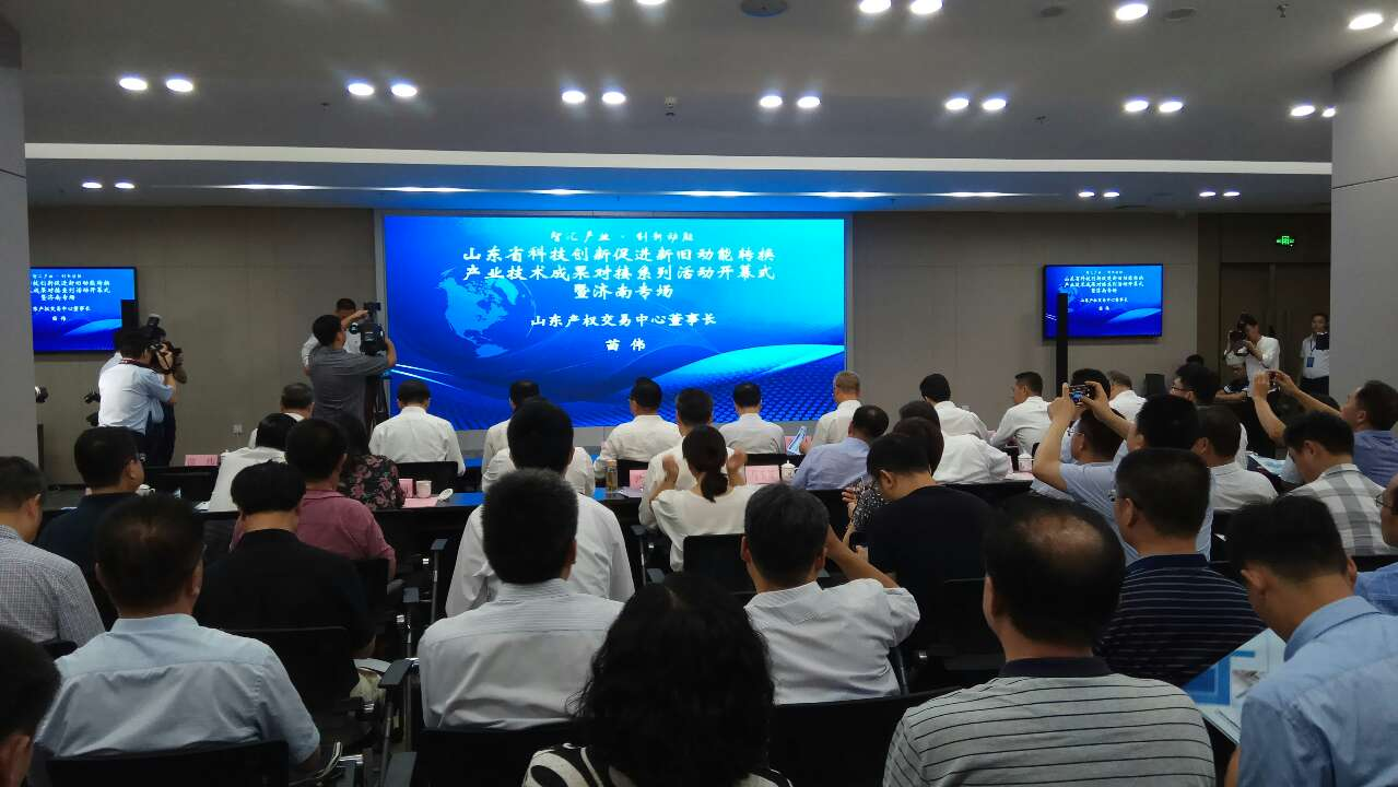 山东省科技创新促进新旧动能转换产业技术成果对接系列活动启动