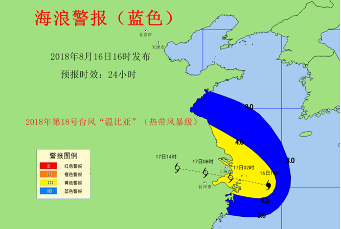 """台风""""温比亚""""和弱冷空气将于17日影响山东海域"""