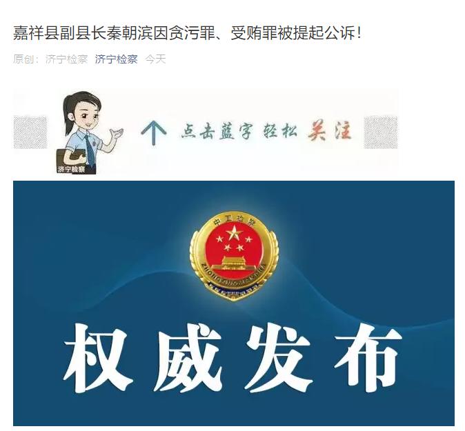 嘉祥县原副县长秦朝滨因贪污罪、受贿罪被提起公诉