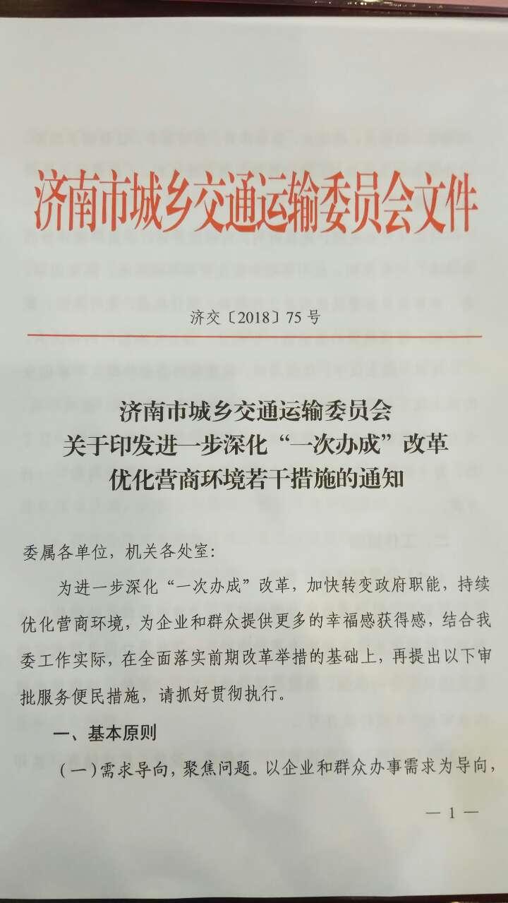 """实行容缺审批 简化审批流程,济南交通委深化""""一次办成""""改革"""
