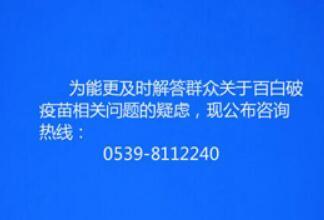 临沂对全市预防接种门诊进行公示同时公布咨询电话