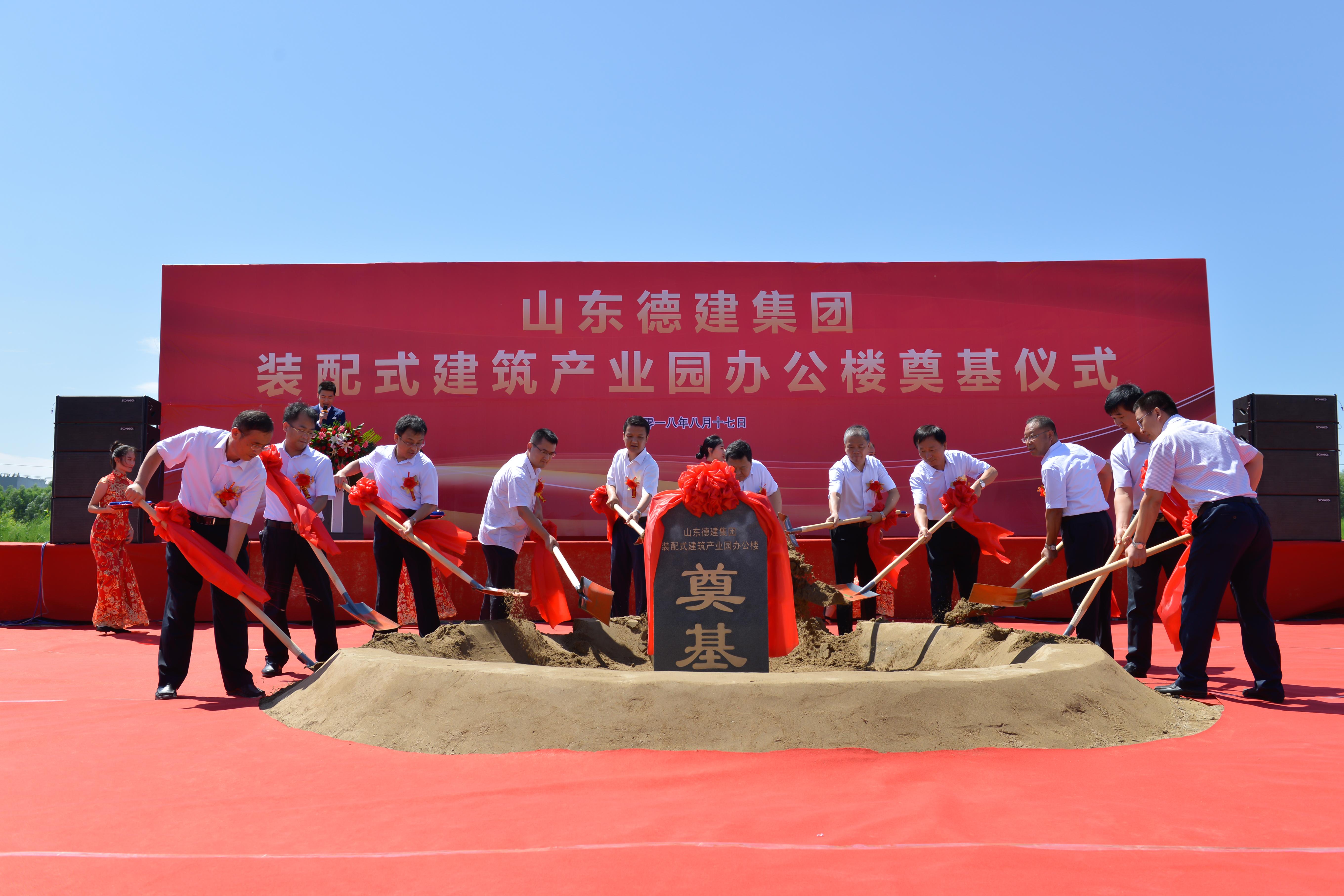 67秒丨山东德建集团装配式建筑产业园奠基 总投资8.6亿元