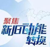 山东省级财政筹资10亿元支持高校服务新旧动能转换