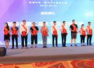 新泰市第二届大学生创业大赛举行决赛 10名创业之星脱颖而出