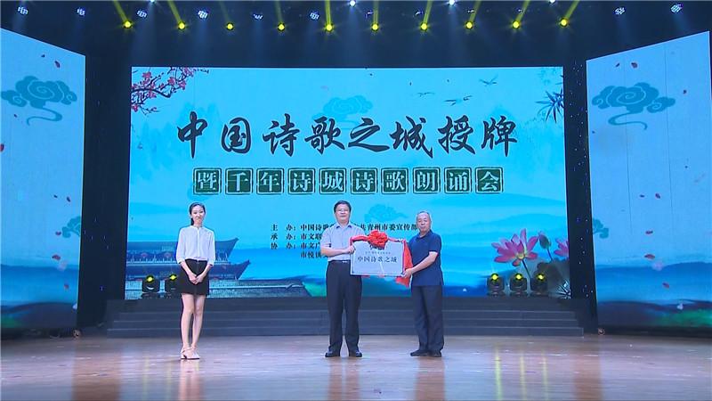 """青州市被授予""""中国诗歌之城""""荣誉称号"""