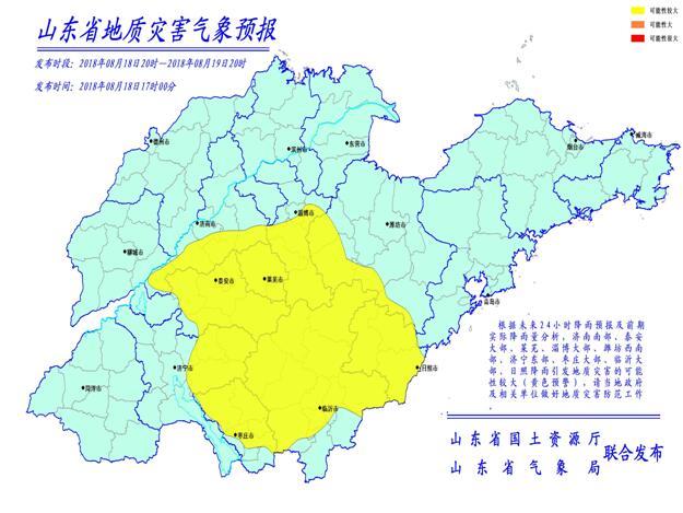 山东发布地质灾害气象风险预警 波及济南、泰安等9市