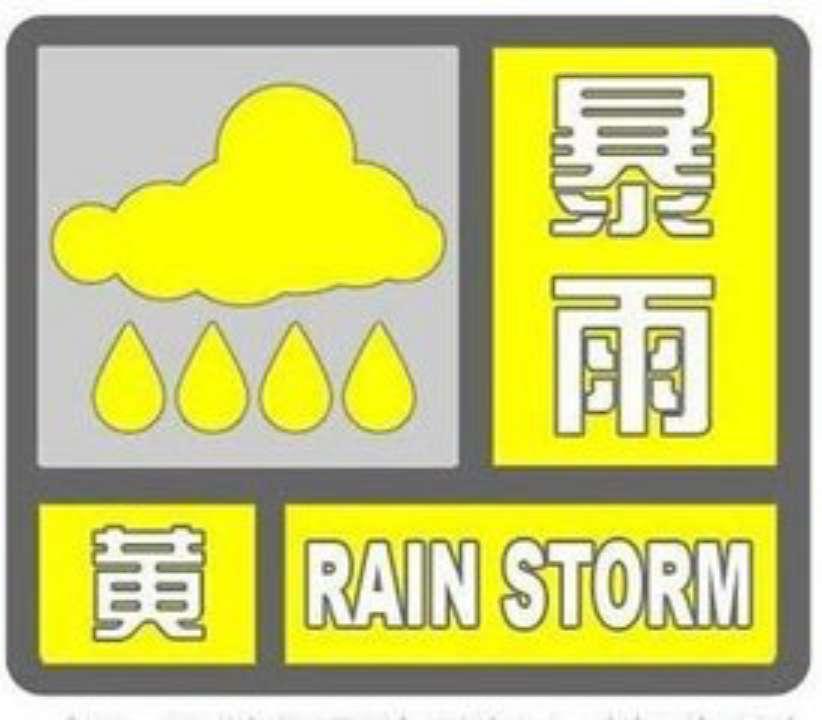 海丽气象吧|济宁发布暴雨黄色预警 市民外出注意