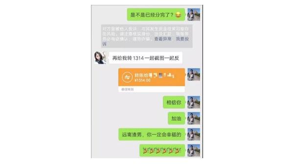 """淄博:小伙出差无聊微信搜到""""白富美""""贪心被骗5000元"""
