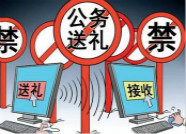 中共泰安市纪委通报2起违规收受礼品礼金典型问题