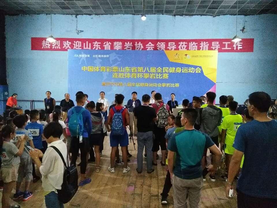 山东省第八届全民健身运动会攀岩比赛(济宁站)今天在济宁鸣哨开赛