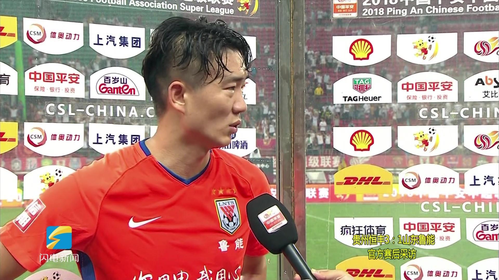 戴琳:鲁能争冠受到了阻击,不能因输球影响球队信心