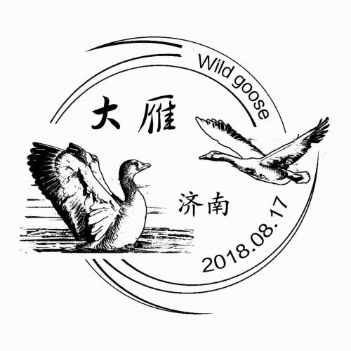 《大雁》特种邮票七夕发行