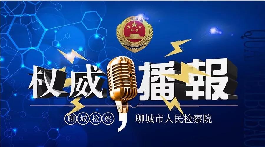 临清市政府原副市长赵维海受贿案一审宣判 获刑5年罚金30万元