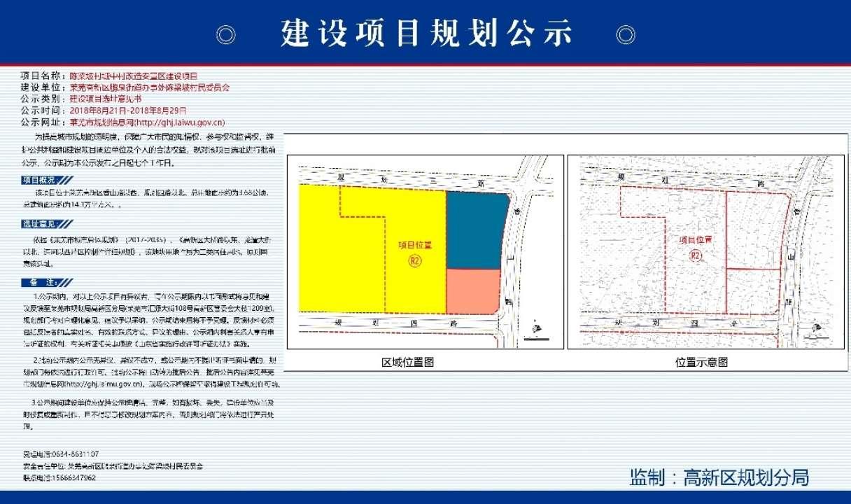 莱芜城中村——陈梁坡村改造安置区选址确定