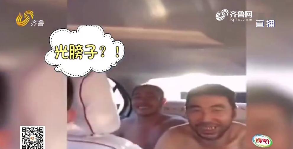 4个汉子在德州打车时一起脱光上衣,他们用行动诠释尊重和体谅