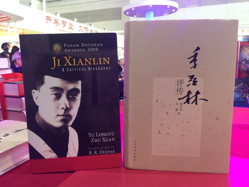 第25届北京国际图书博览会开幕 《季羡林评传》英文版、印地文版新书发布