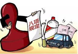 沂水县纪委通报3起违反中央八项规定精神典型问题