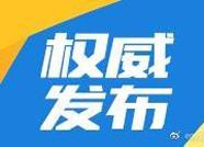 山东省蜂业良种繁育推广中心原党支部书记、主任姜风涛被开除党籍开除公职