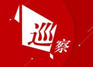十二届潍坊市委第五轮巡察工作正式启动