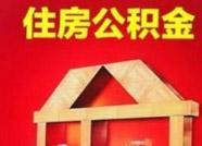 """方便了!滨州市住房公积金可以""""冲还贷了"""