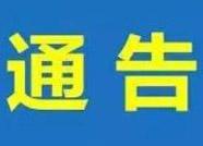 滨州发布关于开展扫黑除恶专项斗争的通告