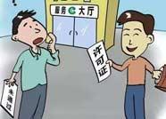 滨州沾化区4家单位通过《农药经营许可证》审核(附名单)