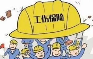 山东工伤保险待遇14年连涨!每人每月最高增加180元