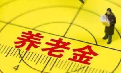涨钱了!蒙阴居民基础养老金标准提至118元9.63万人受益