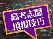 2018年专科(高职)注册入学政策来了,9月11日填报志愿