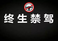 潍坊交警公布两起终身禁驾典型案例