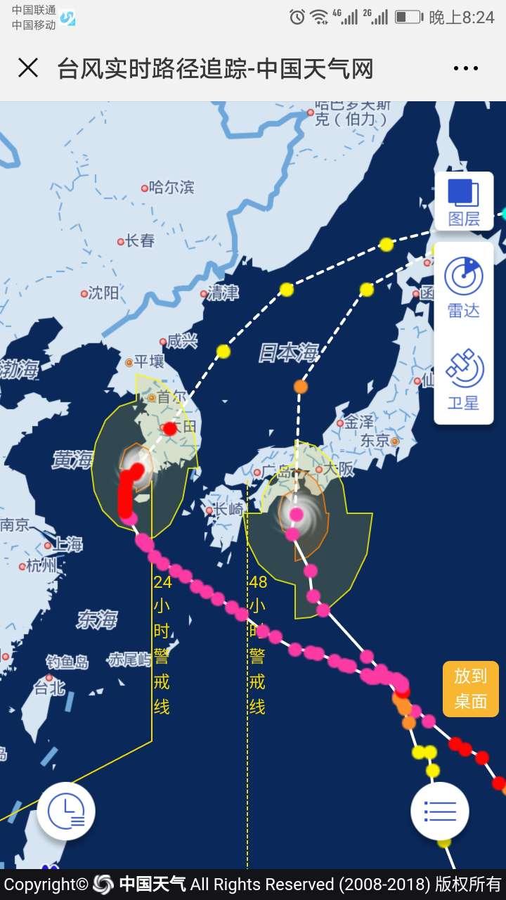 """台风""""苏力""""与山东擦肩而过 外围影响主要是大风天气"""