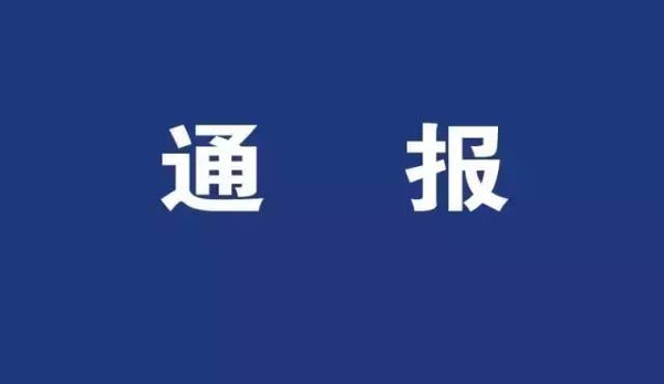 兰陵县通报2起履责不力问题