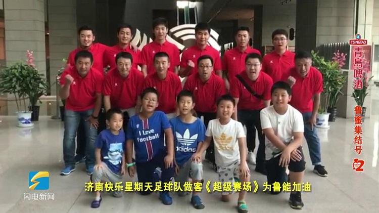 73秒|济南快乐星期天足球队做客《超级赛场》为鲁能加油助威