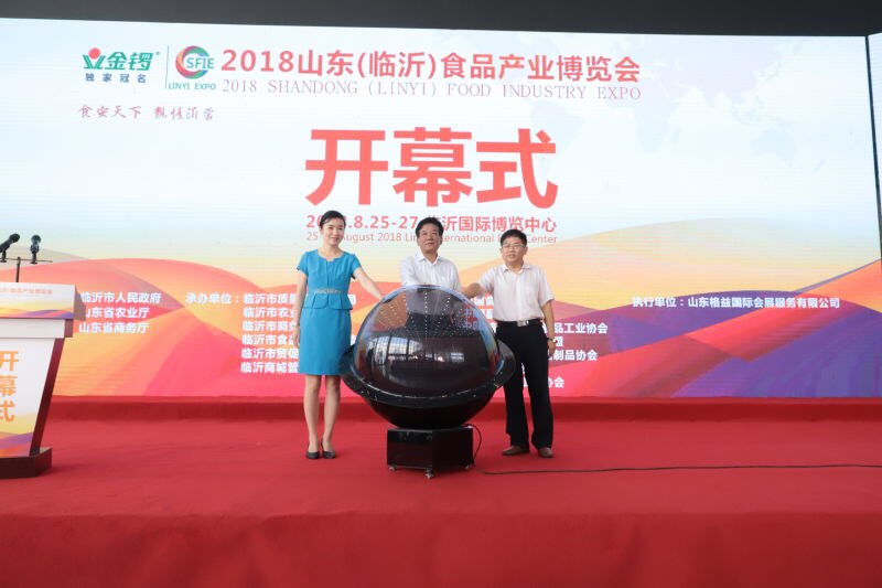 首届中国临沂食品产业博览会开幕 200家企业参展