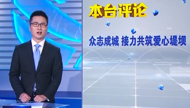 山东台评论丨众志成城 接力共筑爱心堤坝