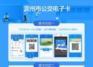 @滨州人,明天起使用滨州市公交电子卡扫码优惠乘公交