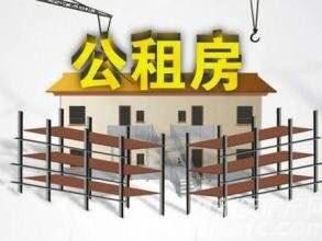 注意啦!淄博公租房第四批申请报名开始