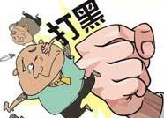滨城区公布扫黑除恶监督执纪监察举报方式