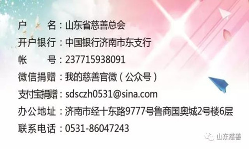 山东电话慈善销售平台+